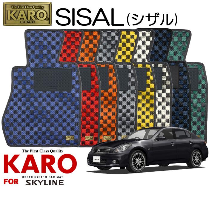 KARO カロ SISAL(シザル) 2139スカイライン用フロアマット4点セット【スカイライン(V36)】