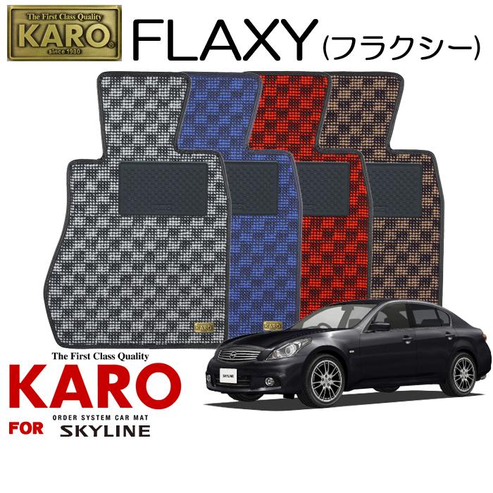 KARO カロ FLAXY(フラクシー) 2139スカイライン用フロアマット4点セット【スカイライン(V36)】