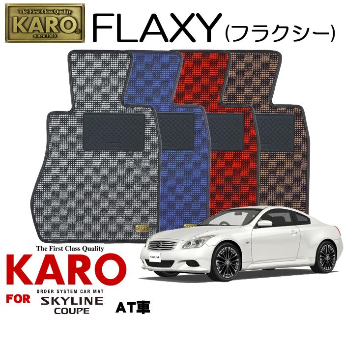 KARO カロ FLAXY(フラクシー) 2248スカイラインクーペ用フロアマット4点セット【スカイラインクーペ(V36)/AT車】