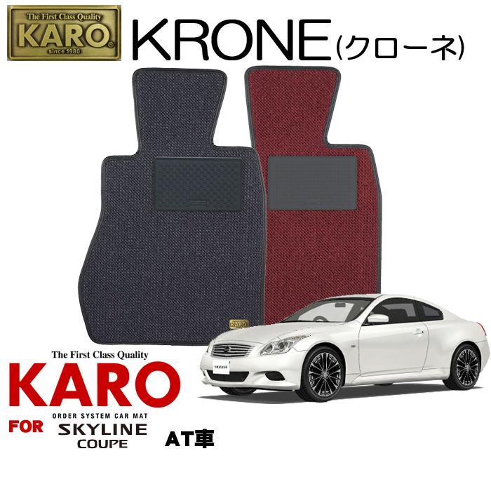 KARO カロ KRONE(クローネ) 2248スカイラインクーペ用フロアマット4点セット【スカイラインクーペ(V36)/AT車】