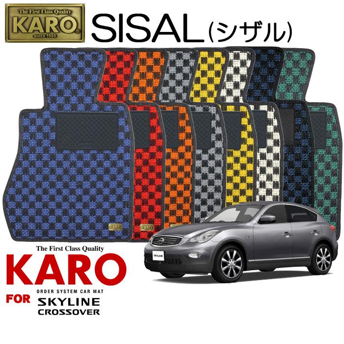 KARO カロ SISAL(シザル) 2695スカイラインクロスオーバー用フロアマット4点セット【スカイラインクロスオーバー(J50)】