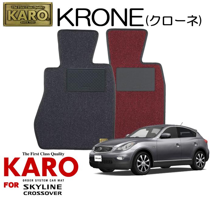 KARO カロ KRONE(クローネ) 2695スカイラインクロスオーバー用フロアマット4点セット【スカイラインクロスオーバー(J50)】