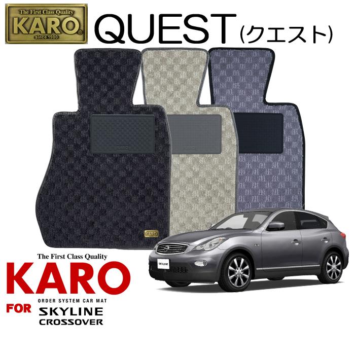 KARO カロ QUEST(クエスト) 2695 スカイラインクロスオーバー用フロアマット4点セット 【スカイラインクロスオーバー(J50)】