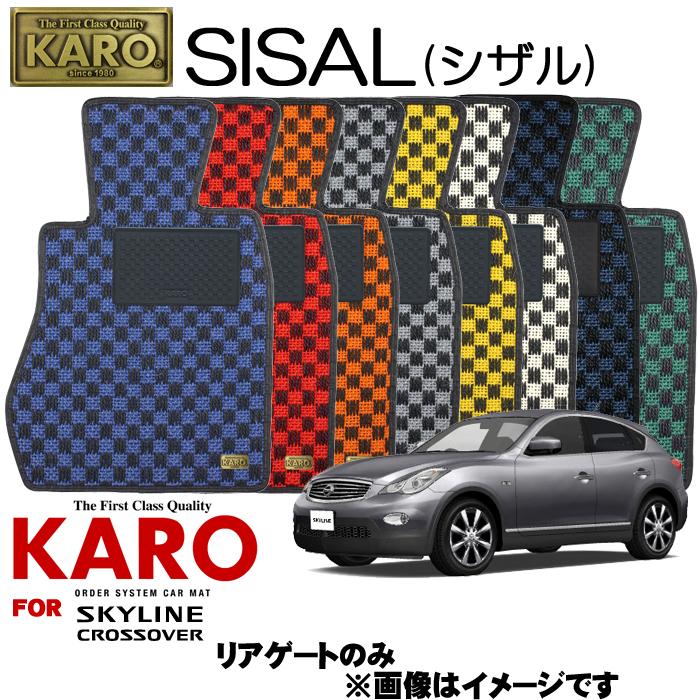 KARO カロ SISAL(シザル) 2696スカイラインクロスオーバー用フロアマット【スカイラインクロスオーバー(J50)/リアゲートのみ】