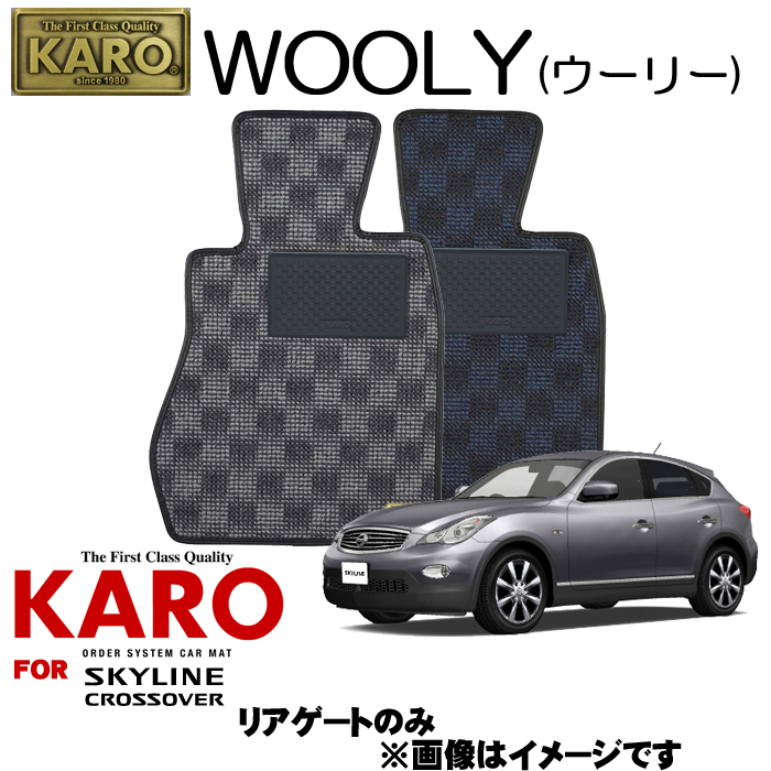 KARO カロ WOOLY(ウーリー) 2696スカイラインクロスオーバー用フロアマット【スカイラインクロスオーバー(J50)/リアゲートのみ】