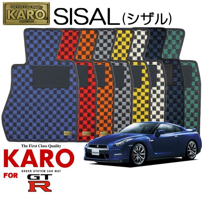 KARO カロ SISAL(シザル) 2257GT-R用フロアマット4点セット【GT-R(R35)】