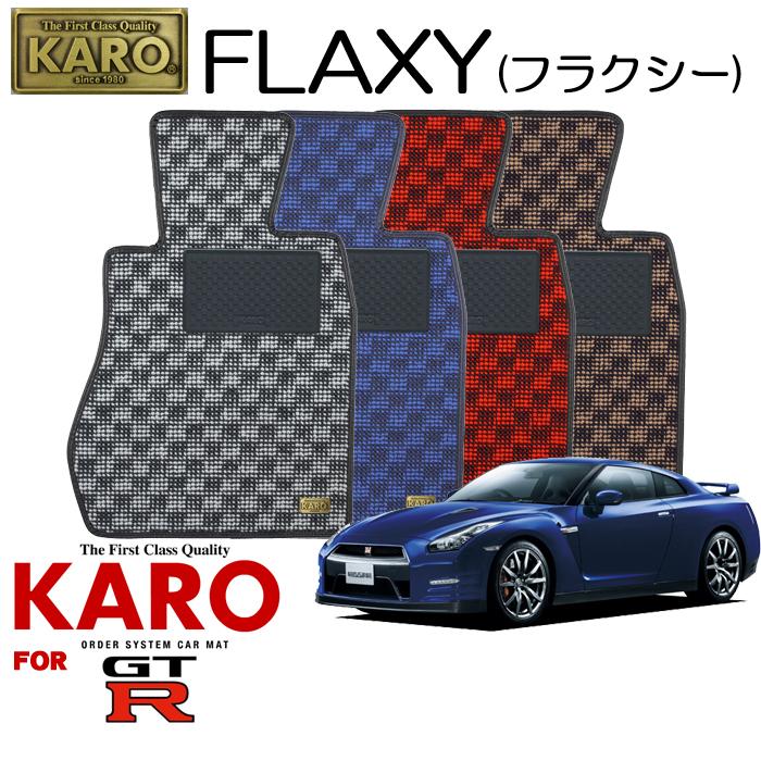 KARO カロ FLAXY(フラクシー) 2257GT-R用フロアマット4点セット【GT-R(R35)】