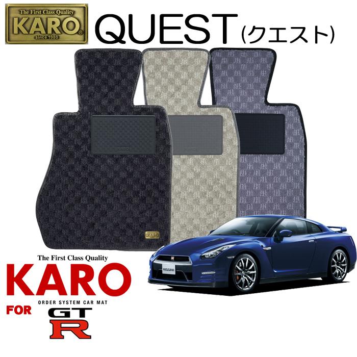 KARO カロ QUEST(クエスト) 2257GT-R用フロアマット4点セット【GT-R(R35)】