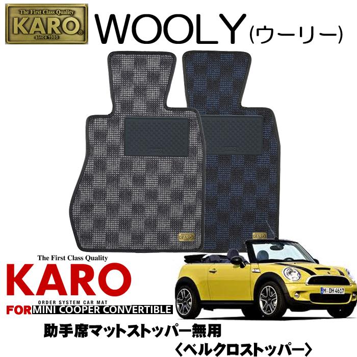 KARO カロ WOOLY(ウーリー) 2712MINI コンバーチブル用フロアマット 4点セット助手席マットストッパー無用【コンバーチブル(R57)右ハンドル用】