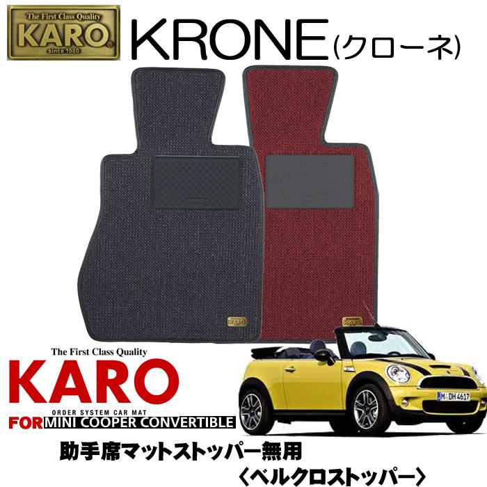 KARO カロ KRONE(クローネ) 2712 MINI コンバーチブル用フロアマット 4点セット 助手席マットストッパー無用 【コンバーチブル(R57)右ハンドル用】
