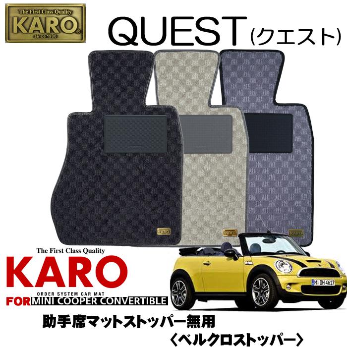 KARO カロ QUEST(クエスト) 2712 MINI コンバーチブル用フロアマット 4点セット 助手席マットストッパー無用 【コンバーチブル(R57)右ハンドル用】