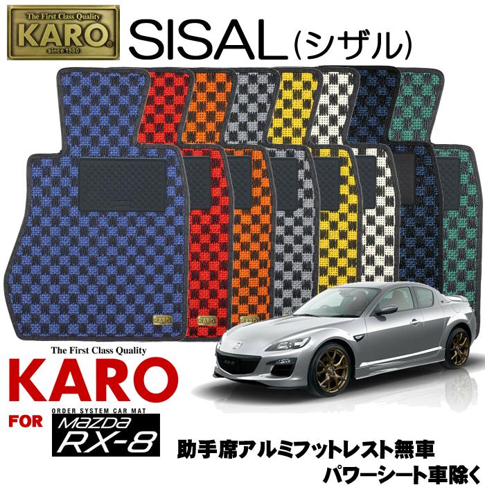 KARO カロ SISAL(シザル) 1815 RX-8(H15/05~)用フロアマット4点セット 【RX-8(SE3P)/助手席アルミフットレスト無し車(パワーシート車除く)】