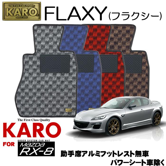 KARO カロ FLAXY(フラクシー) 1815 RX-8(H15/05~)用フロアマット4点セット 【RX-8(SE3P)/助手席アルミフットレスト無し車(パワーシート車除く)】