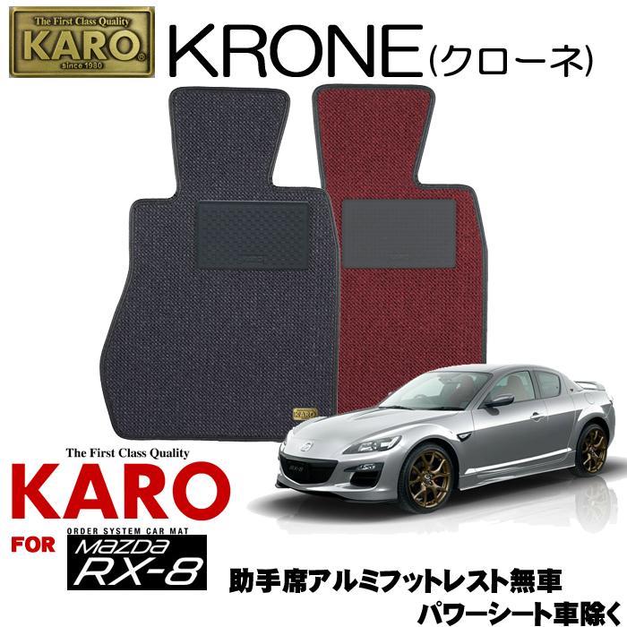 KARO カロ KRONE(クローネ) 1815RX-8(H15/05~)用フロアマット4点セット【RX-8(SE3P)/助手席アルミフットレスト無し車(パワーシート車除く)】