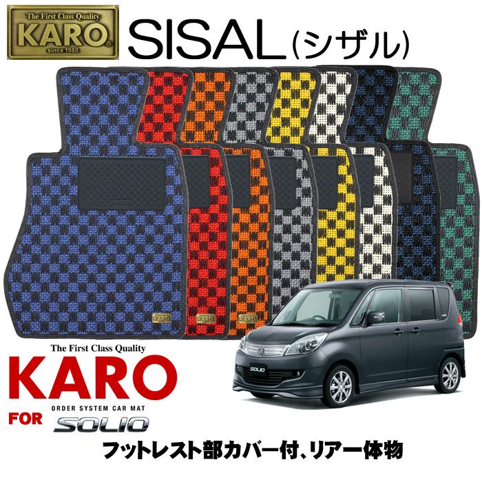 KARO カロ SISAL(シザル) 2896 ソリオ用フロアマット4点セット 【ソリオ(MA15S)/フットレスト部カバー付、リア一体物】