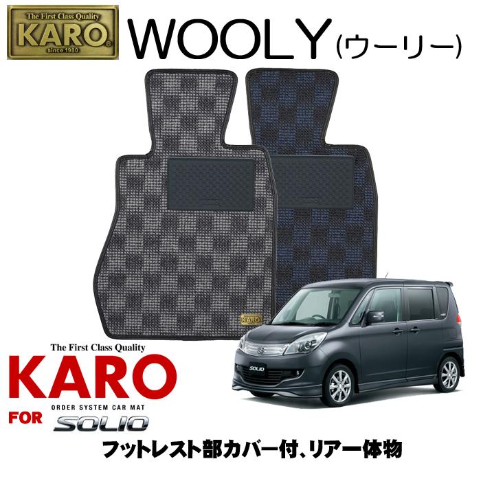 KARO カロ WOOLY(ウーリー) 2896ソリオ用フロアマット4点セット【ソリオ(MA15S)/フットレスト部カバー付、リア一体物】