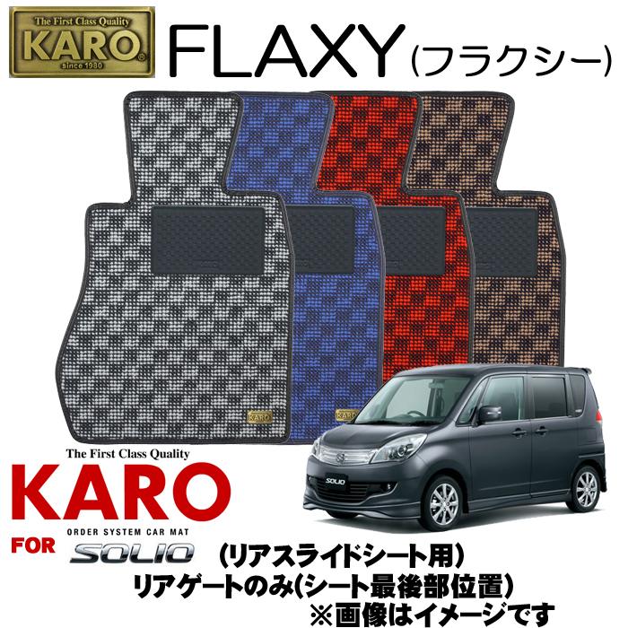 KARO カロ FLAXY(フラクシー) 2897 ソリオ用フロアマット 【ソリオ(MA15S)/リアゲートのみ(リアスライドシート用、シート最後部位置)】