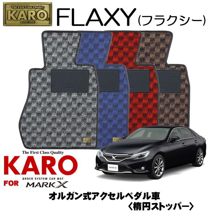 KARO カロ FLAXY(フラクシー) 3211 マークX用フロアマット4点セット 【マークX(GRX13#系 H24/08~)/オルガン式アクセルペダル車(楕円ストッパー)】