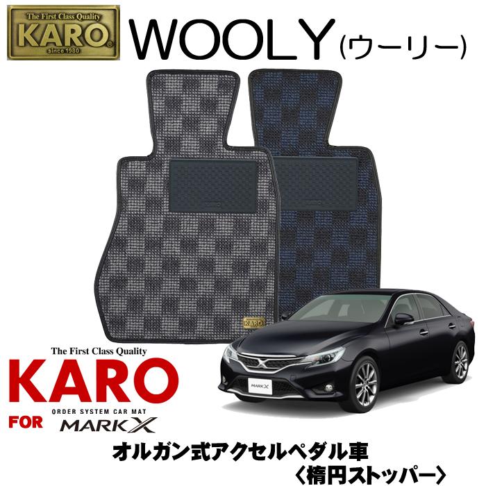 KARO カロ WOOLY(ウーリー) 3211マークX用フロアマット4点セット【マークX(GRX13#系 H24/08~)/オルガン式アクセルペダル車(楕円ストッパー)】
