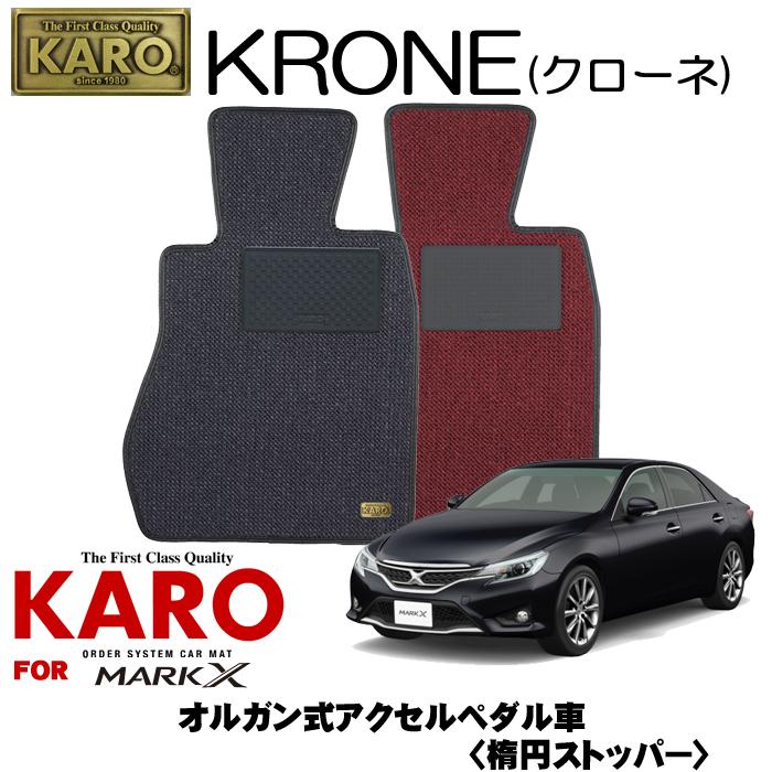 KARO カロ KRONE(クローネ) 3211マークX用フロアマット4点セット【マークX(GRX13#系 H24/08~)/オルガン式アクセルペダル車(楕円ストッパー)】