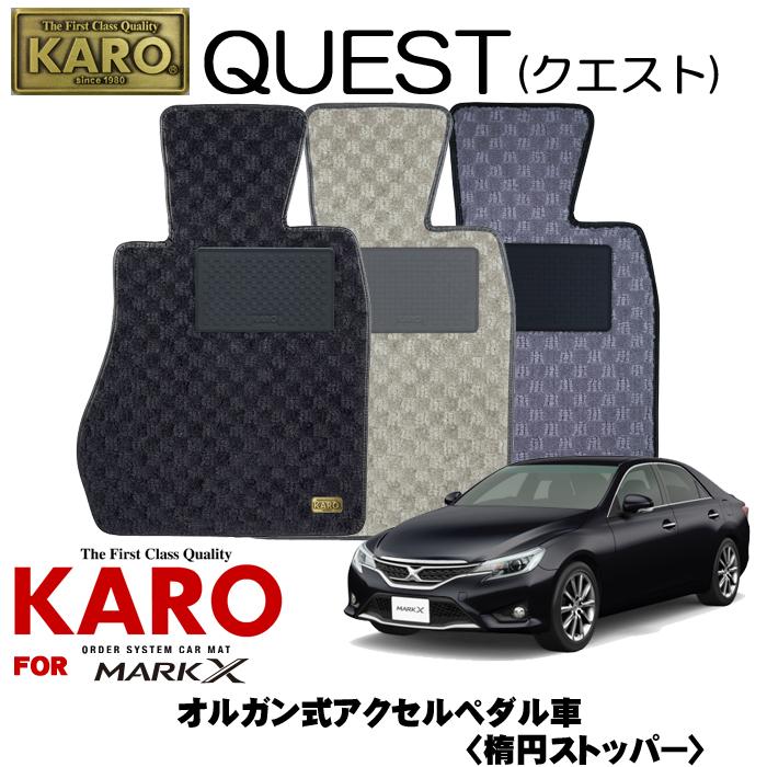 KARO カロ QUEST(クエスト) 3211マークX用フロアマット4点セット【マークX(GRX13#系 H24/08~)/オルガン式アクセルペダル車(楕円ストッパー)】