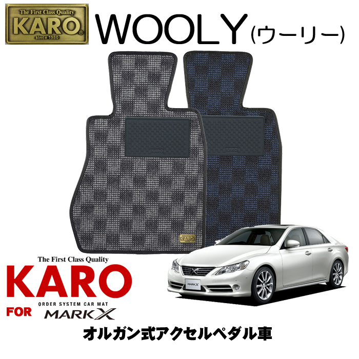 KARO カロ WOOLY(ウーリー) 2678マークX用フロアマット4点セット【マークX(GRX13#系 H21/10~H24/08)/オルガン式アクセルペダル車】