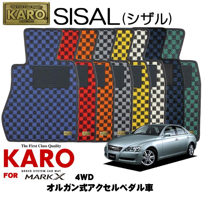 KARO カロ SISAL(シザル) 2014マークX用フロアマット4点セット【マークX(GRX125 H16/11~H21/10)/オルガン式アクセルペダル 4WD車】