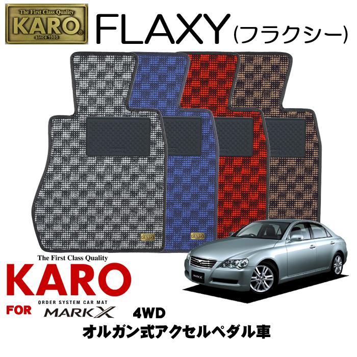 KARO カロ FLAXY(フラクシー) 2014マークX用フロアマット4点セット【マークX(GRX125 H16/11~H21/10)/オルガン式アクセルペダル 4WD車】