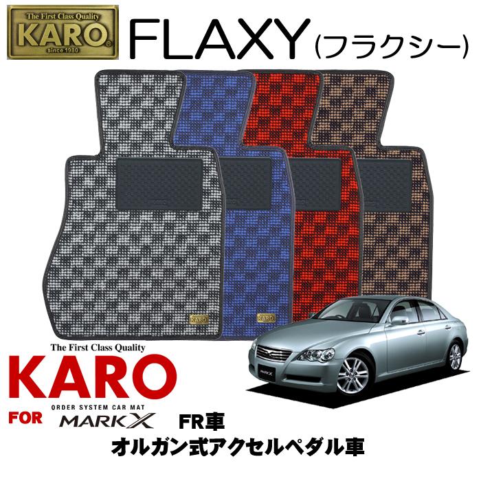 KARO カロ FLAXY(フラクシー) 2013マークX用フロアマット4点セット【マークX(GRX12# H16/11~H21/10)/オルガン式アクセルペダル FR車】
