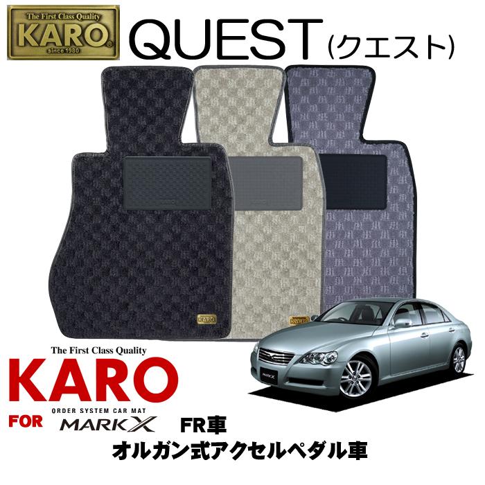 KARO カロ QUEST(クエスト) 2013 マークX用フロアマット4点セット 【マークX(GRX12# H16/11~H21/10)/オルガン式アクセルペダル FR車】