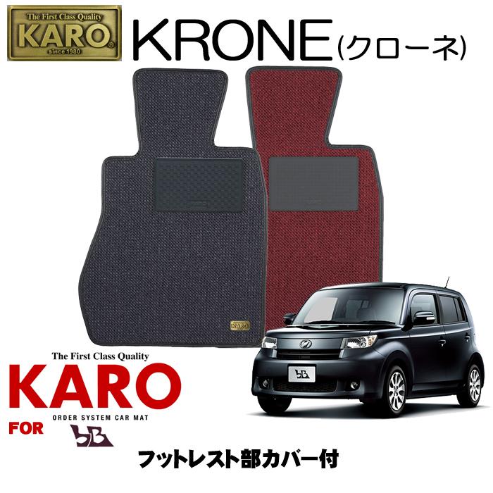 KARO カロ KRONE(クローネ) 2073 bB用フロアマット4点セット 【bB(QNC2#系)/フットレスト部カバー付】