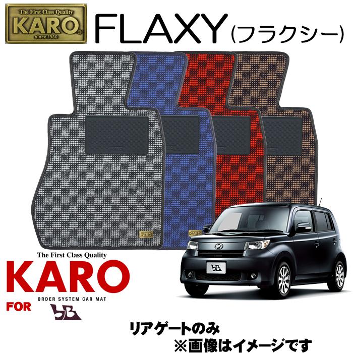 KARO カロ FLAXY(フラクシー) 2074bB用フロアマット【bB(QNC2#系)/リアゲートのみ】