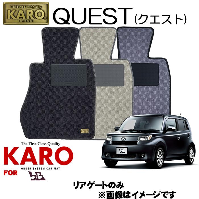 KARO カロ QUEST(クエスト) 2074 bB用フロアマット 【bB(QNC2#系)/リアゲートのみ】
