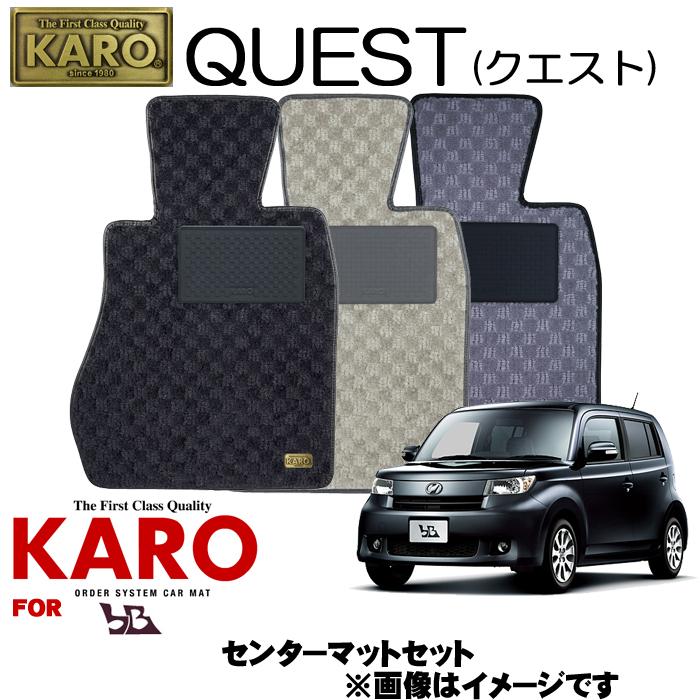 KARO カロ QUEST(クエスト) 2076 bB用フロアマット2点セット 【bB(QNC2#系)/センターマットセット】