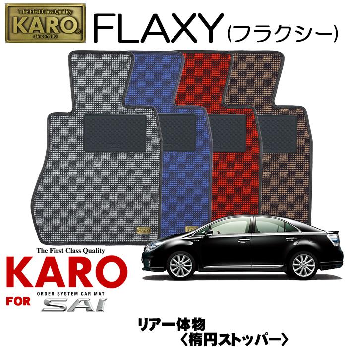 KARO カロ FLAXY(フラクシー) 3055SAI用フロアマット3点セット【SAI(AZK10)/リア一体物(楕円ストッパー)】