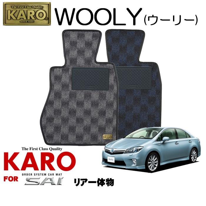KARO カロ WOOLY(ウーリー) 2679 SAI用フロアマット3点セット 【SAI(AZK10)/リア一体物】