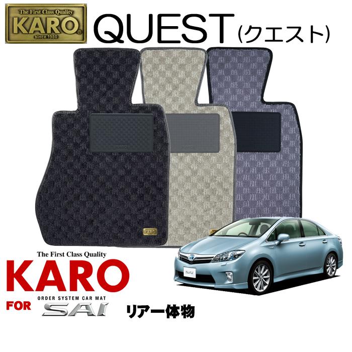 KARO カロ QUEST(クエスト) 2679SAI用フロアマット3点セット【SAI(AZK10)/リア一体物】