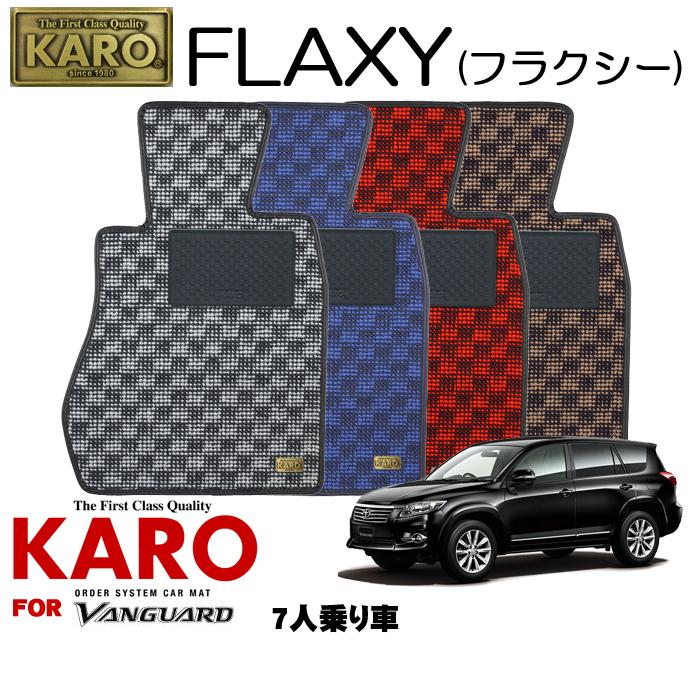 KARO カロ FLAXY(フラクシー) 2239 ヴァンガード用フロアマット5点セット 【ヴァンガード(GSA、ACA33W)/7人乗り車】