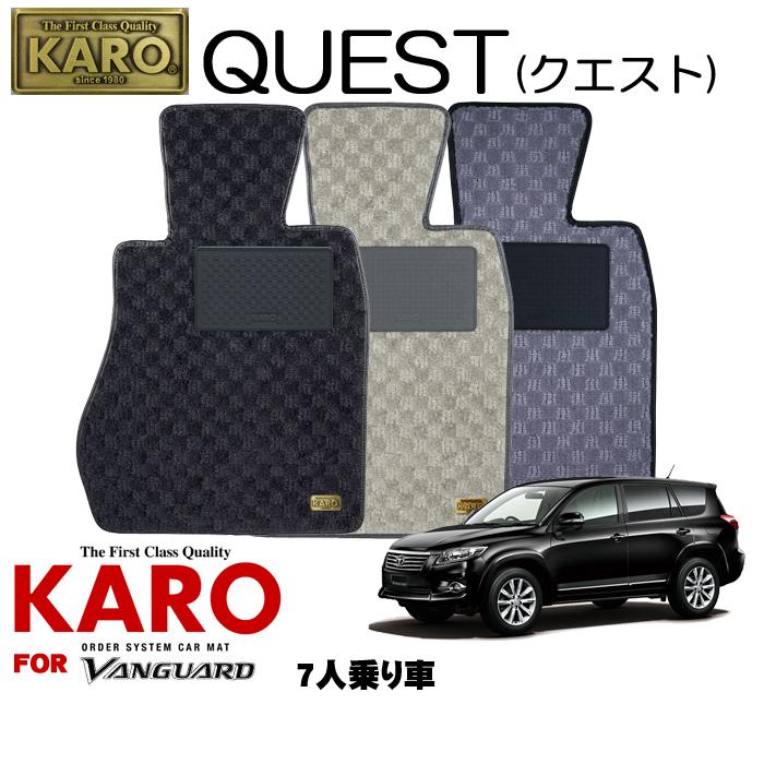 KARO カロ QUEST(クエスト) 2239ヴァンガード用フロアマット5点セット【ヴァンガード(GSA、ACA33W)/7人乗り車】