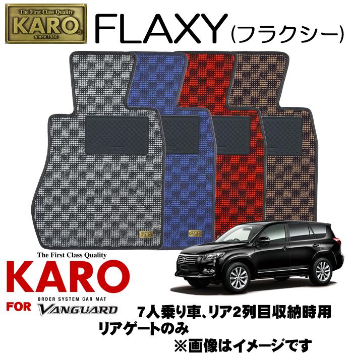 KARO カロ FLAXY(フラクシー) 2781ヴァンガード用フロアマット【ヴァンガード(GSA、ACA33W)/リアゲートのみ(7人乗り、リア2列目収納時用)】