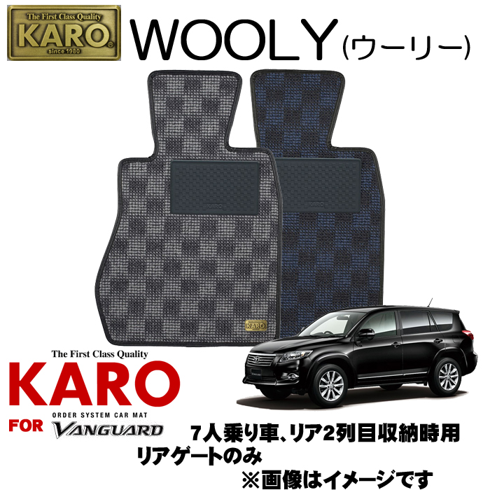 KARO カロ WOOLY(ウーリー) 2781 ヴァンガード用フロアマット 【ヴァンガード(GSA、ACA33W)/リアゲートのみ(7人乗り、リア2列目収納時用)】