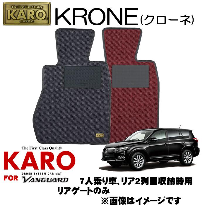 KARO カロ KRONE(クローネ) 2781 ヴァンガード用フロアマット 【ヴァンガード(GSA、ACA33W)/リアゲートのみ(7人乗り、リア2列目収納時用)】
