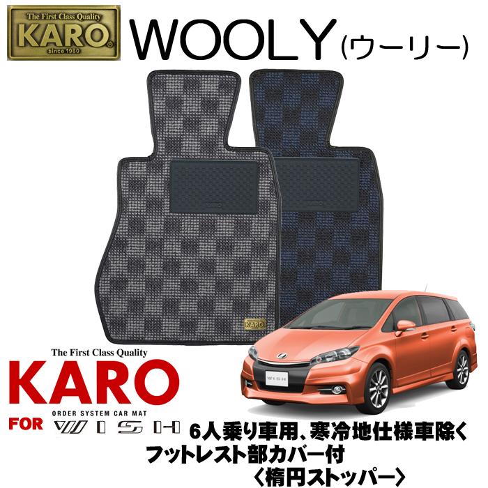 KARO カロ WOOLY(ウーリー) 3145 ウィッシュ用フロアマット4点セット 【ウィッシュ(ZGE22W)/6人乗り車、フットレスト部カバー付、寒冷地仕様車除く(楕円ストッパー)】