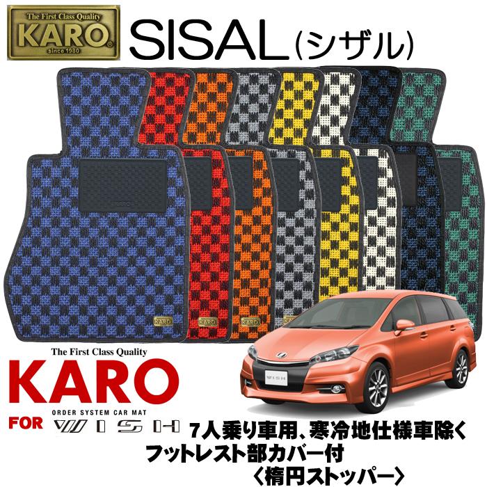 KARO カロ SISAL(シザル) 3146 ウィッシュ用フロアマット4点セット 【ウィッシュ(ZGE20G W)/7人乗り車 フットレスト部カバー付 寒冷地仕様車除く(楕円ストッパー)】