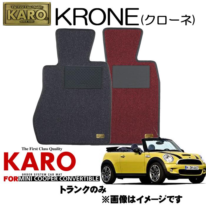 KARO カロ KRONE(クローネ) 2713 MINI コンバーチブル用フロアマット トランクのみ 【コンバーチブル(R57)用】