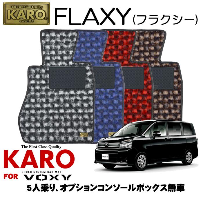 KARO カロ FLAXY(フラクシー) 3016 ヴォクシー用フロアマット5点セット 【ヴォクシー(ZRR7#G)/5人乗り オプションコンソールボックス無車】