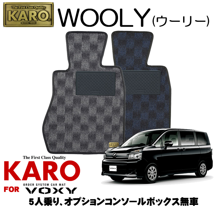 KARO カロ WOOLY(ウーリー) 3016ヴォクシー用フロアマット5点セット【ヴォクシー(ZRR7#G)/5人乗り オプションコンソールボックス無車】