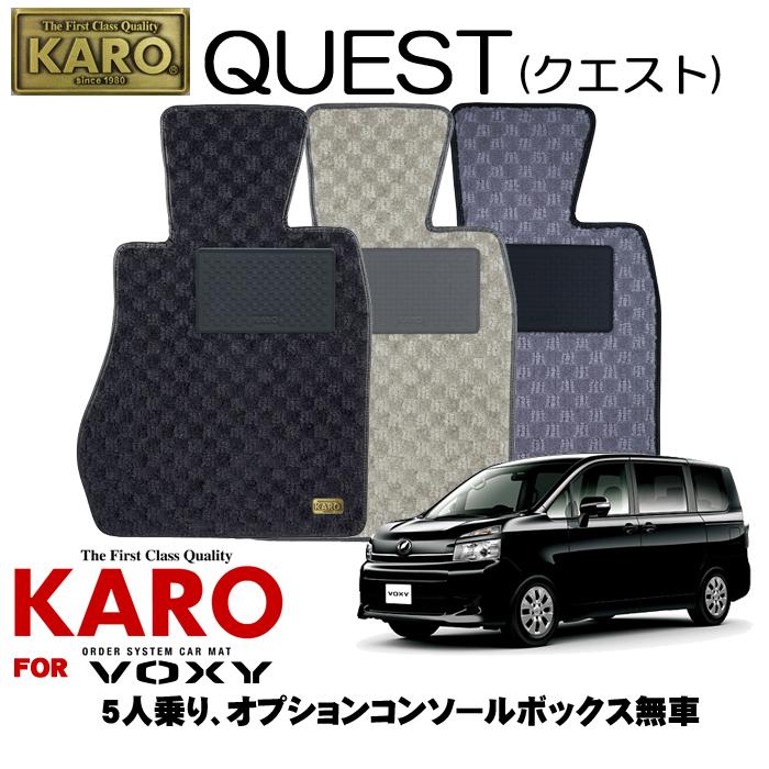 KARO カロ QUEST(クエスト) 3016 ヴォクシー用フロアマット5点セット 【ヴォクシー(ZRR7#G)/5人乗り オプションコンソールボックス無車】