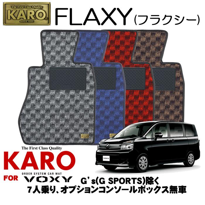 KARO カロ FLAXY(フラクシー) 2773 ヴォクシー用フロアマット6点セット 【ヴォクシー(ZRR7#W G)/7人乗り オプションコンソールボックス無車(G SPORTS除く)】