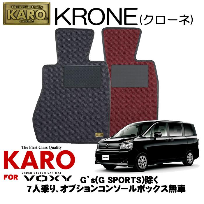 KARO カロ KRONE(クローネ) 2773ヴォクシー用フロアマット6点セット【ヴォクシー(ZRR7#W G)/7人乗り オプションコンソールボックス無車(G SPORTS除く)】